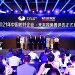 TOJOY y Hurun lanzan las listas de empresas gacela y futuro unicornio en una ceremonia celebrada en Pekín